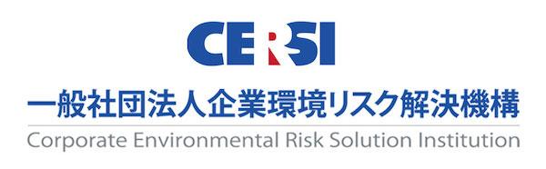 一般社団法人企業環境リスク解決機構